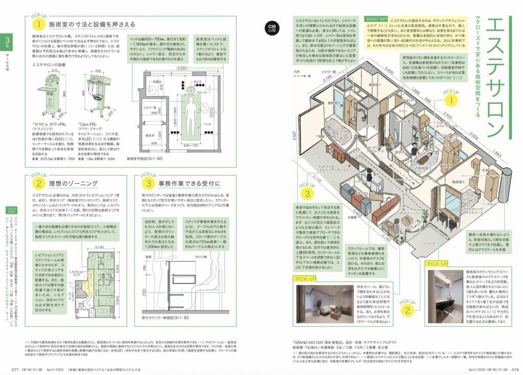 建築知識 2020年4月号