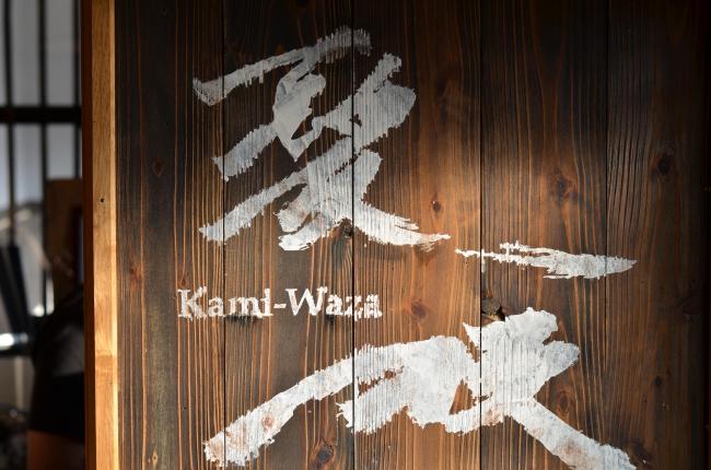 髪技 7/27 OPEN !! kami-waza Beauty style hair technology