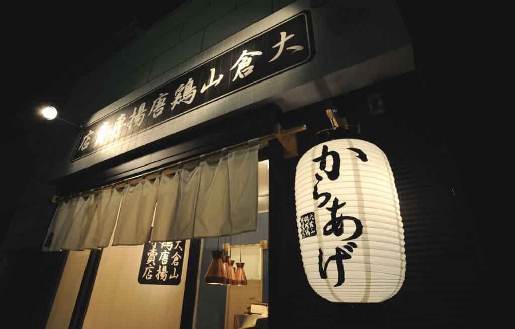 大倉山鶏唐揚専買店 / Kanagawa