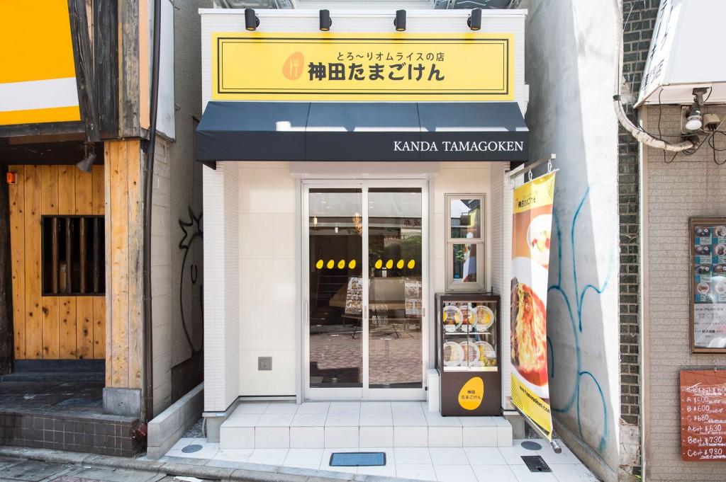 神田たまごけん 高円寺店 / Tokyo