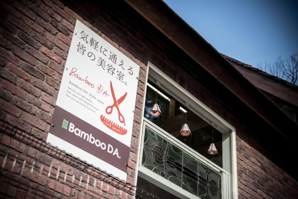 Bamboo DA 三沢店 / Fukuoka