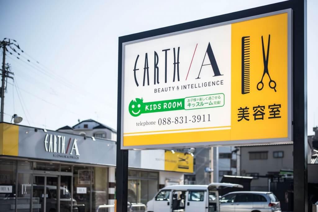 EARTH/A 高知潮江店 / Kochi
