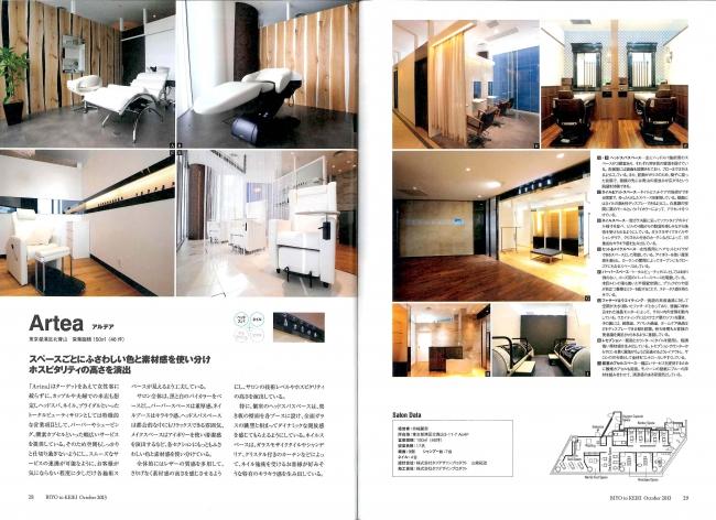 美容と経営10月号「トータルビューティが成功する店舗デザイン」に「Artea」が掲載されました。
