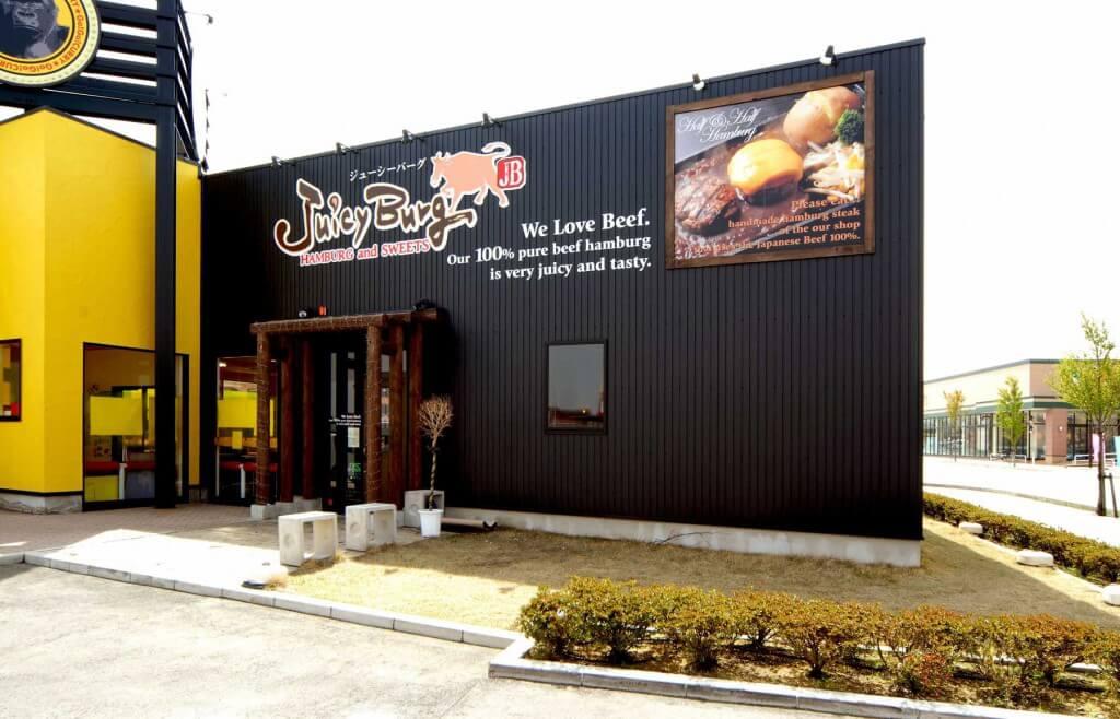 Juicy Burg / Ishikawa