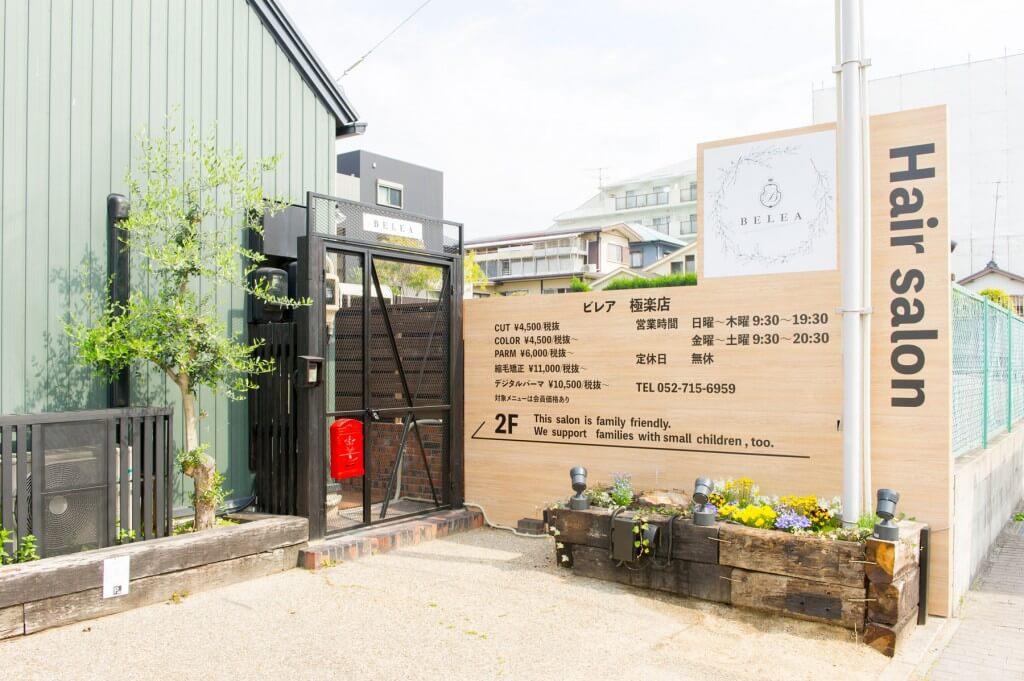 BELEA 極楽店 / Aichi