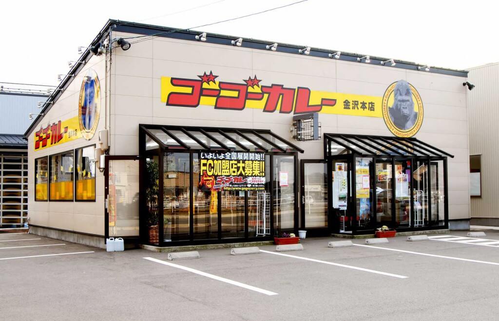 ゴーゴーカレー 金沢本店 / Ishikawa