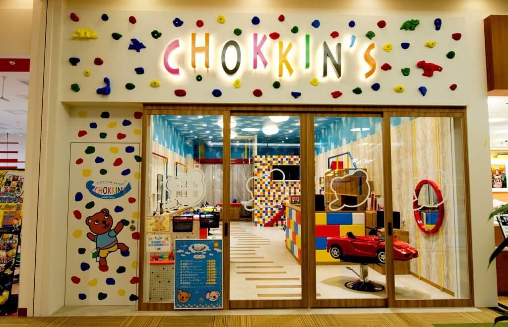 CHOKKIN'S 船橋店 / Chiba