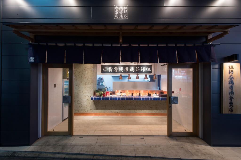祖師谷鶏唐揚専買店 / Tokyo