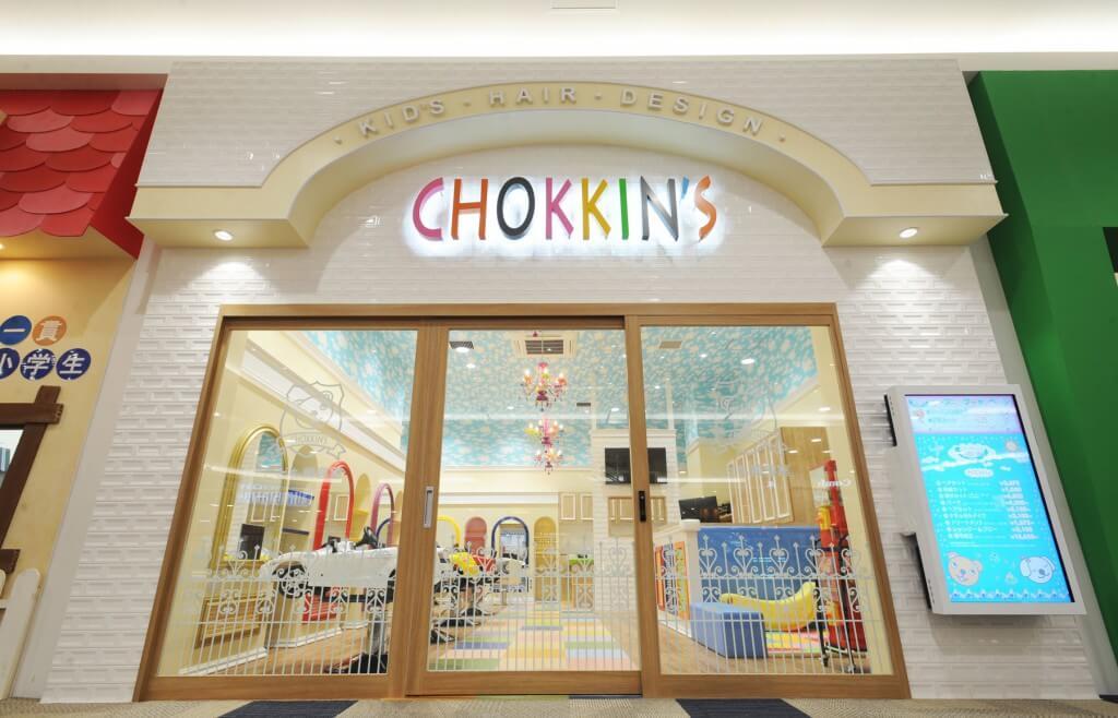 CHOKKIN'S 東久留米店 / Tokyo