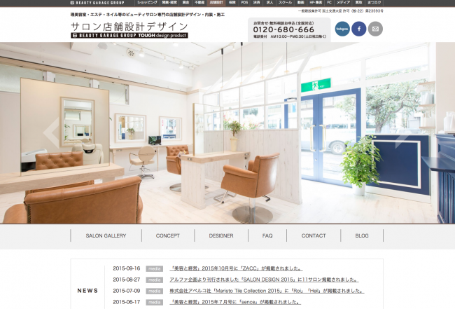 「サロン店舗設計デザイン」のサイトリニューアル