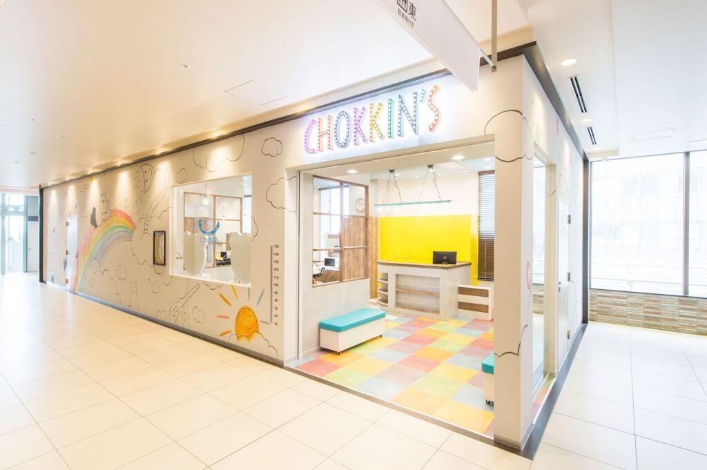 CHOKKIN'S 二子玉川店 / Tokyo