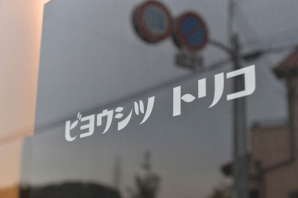 ビヨウシツ トリコ / Osaka