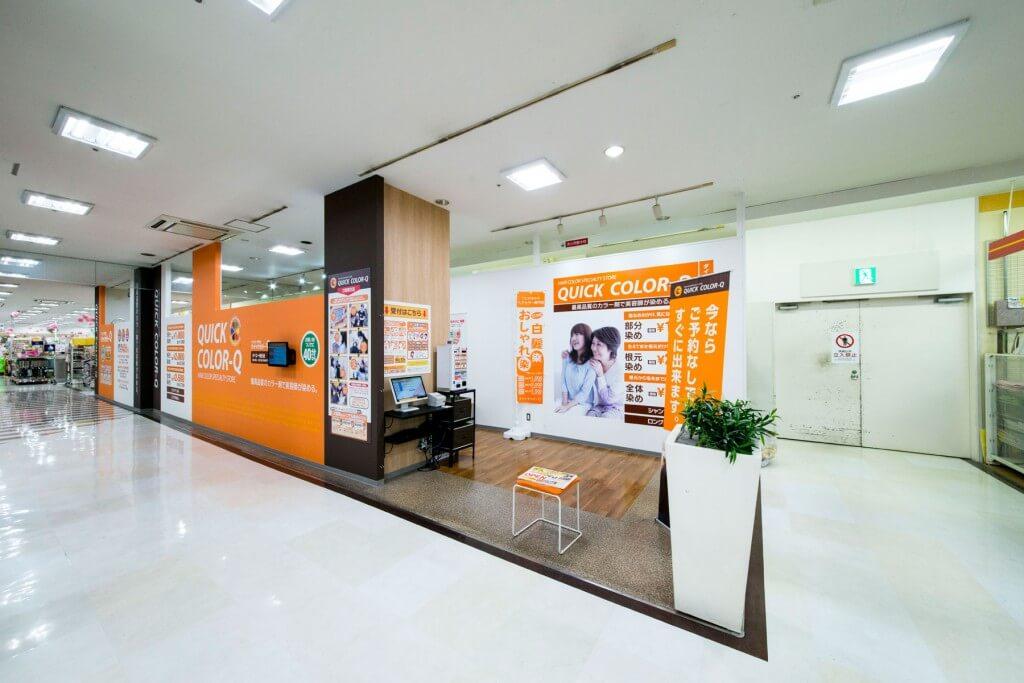 QUICK COLOR-Q ダイエー笹岡店 / Fukuoka
