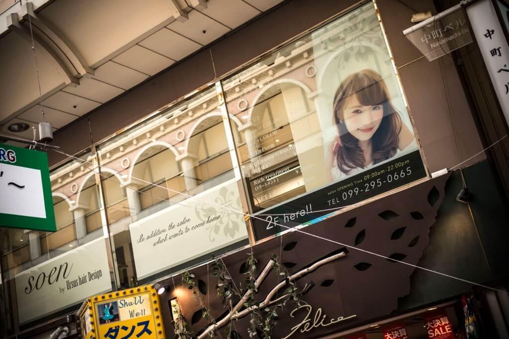 soen 天文館店 / Kagoshima