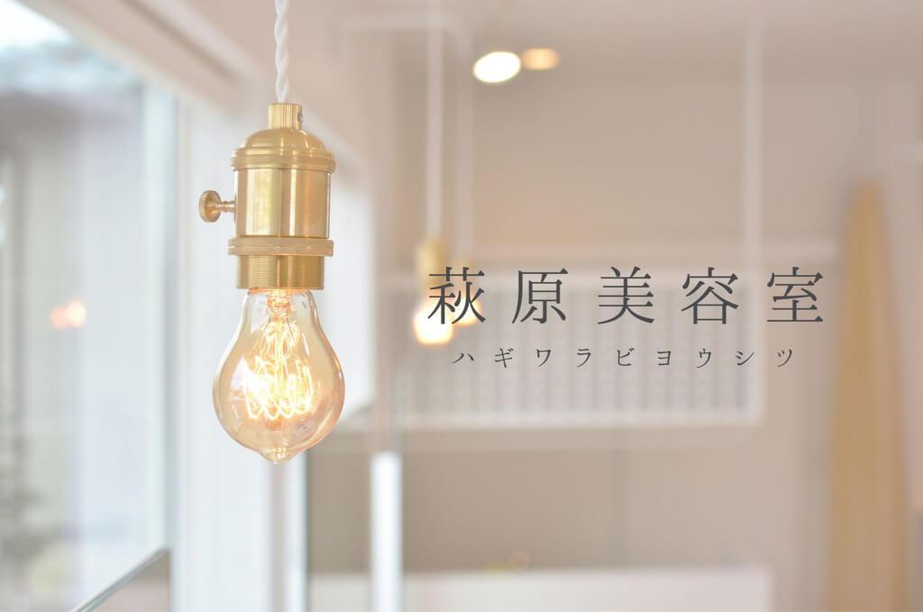 萩原美容室 / Toyama