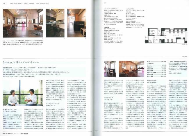 商店建築8月号増刊
