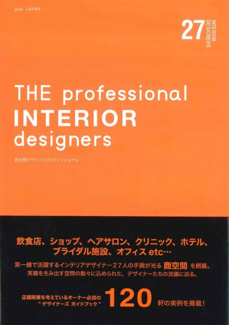 THE professional INTERIOR designers 27 商空間のプロフェッショナル