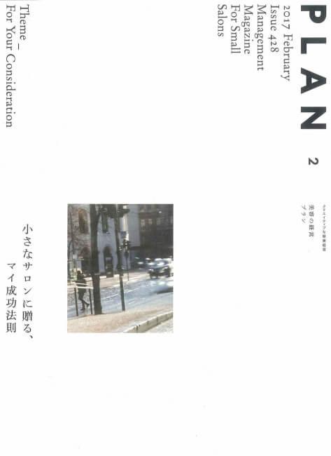 美容の経営プラン 2017年2月号