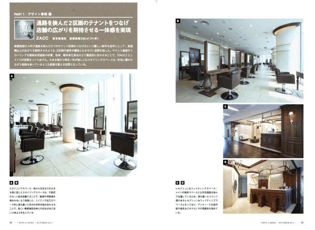 美容と経営 2015年10月号