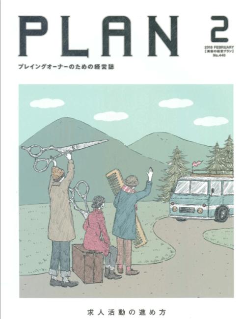 美容の経営プラン 2018年2月号