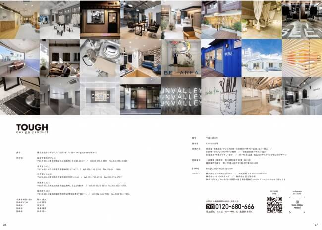 SALON DESIGN LOOK BOOK vol.2