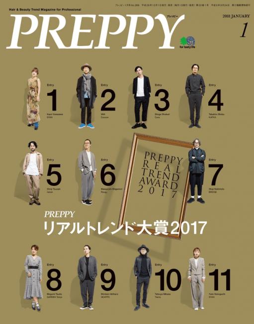 PREPPY 2018年1月号