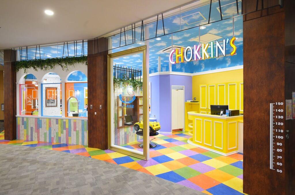 CHOKKIN'S 多摩平の森店 / Tokyo