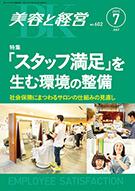 美容と経営 2015年7月号