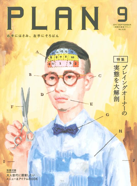 美容の経営プラン 2017年 9月号