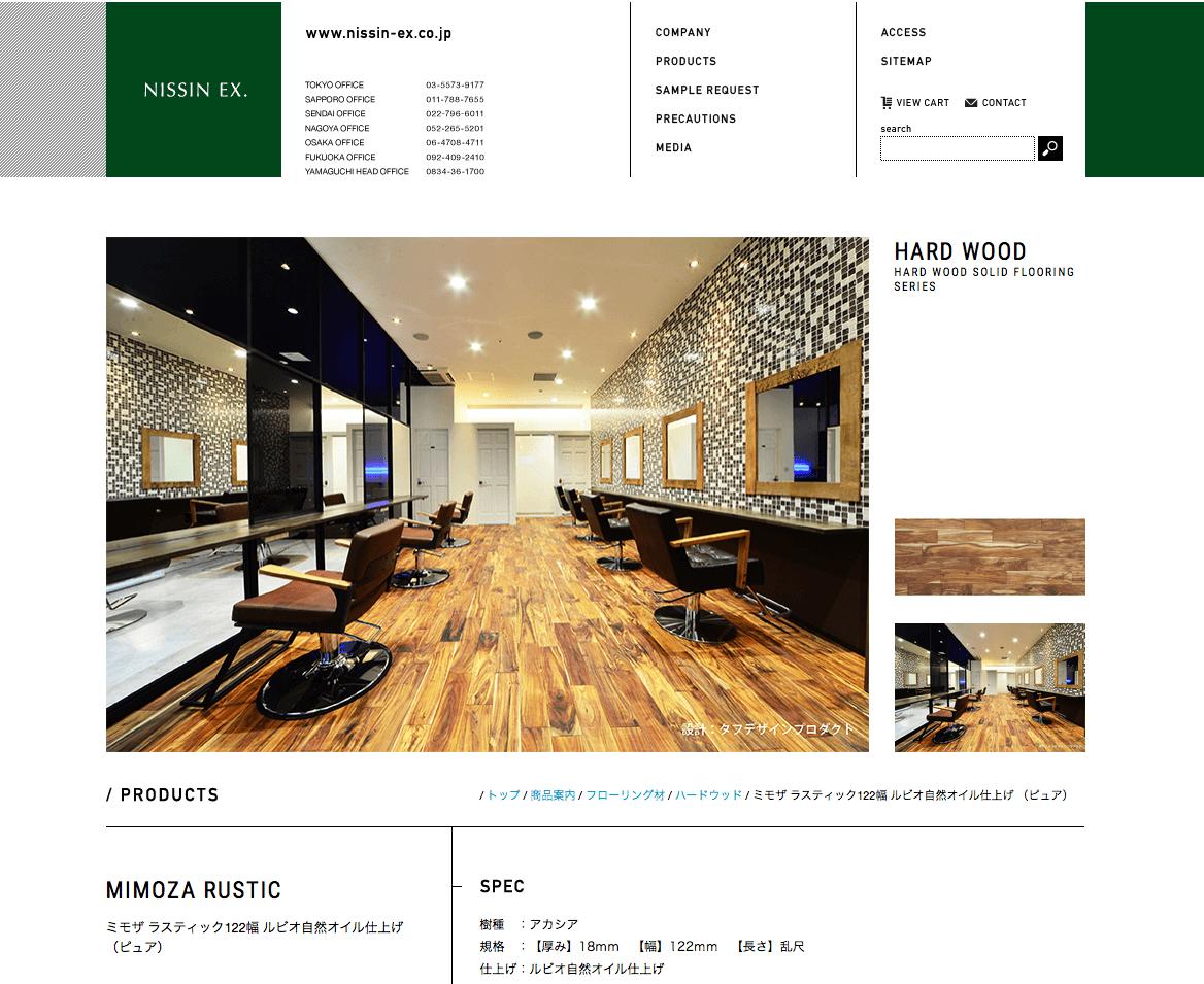 NISSIN EX.社カタログ、ホームページ