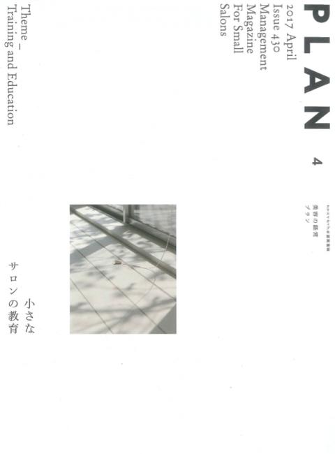 美容の経営プラン 2017年4月号
