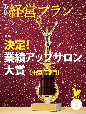 美容の経営プラン2012年2月号