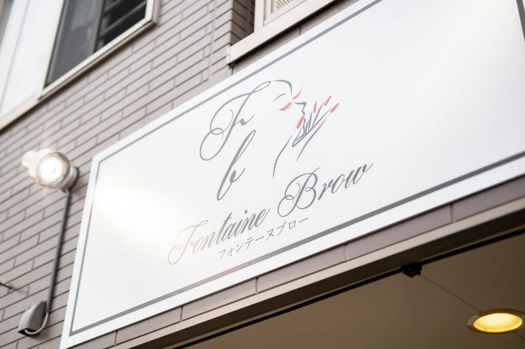Fontaine Brow 野々市店 / Ishikawa