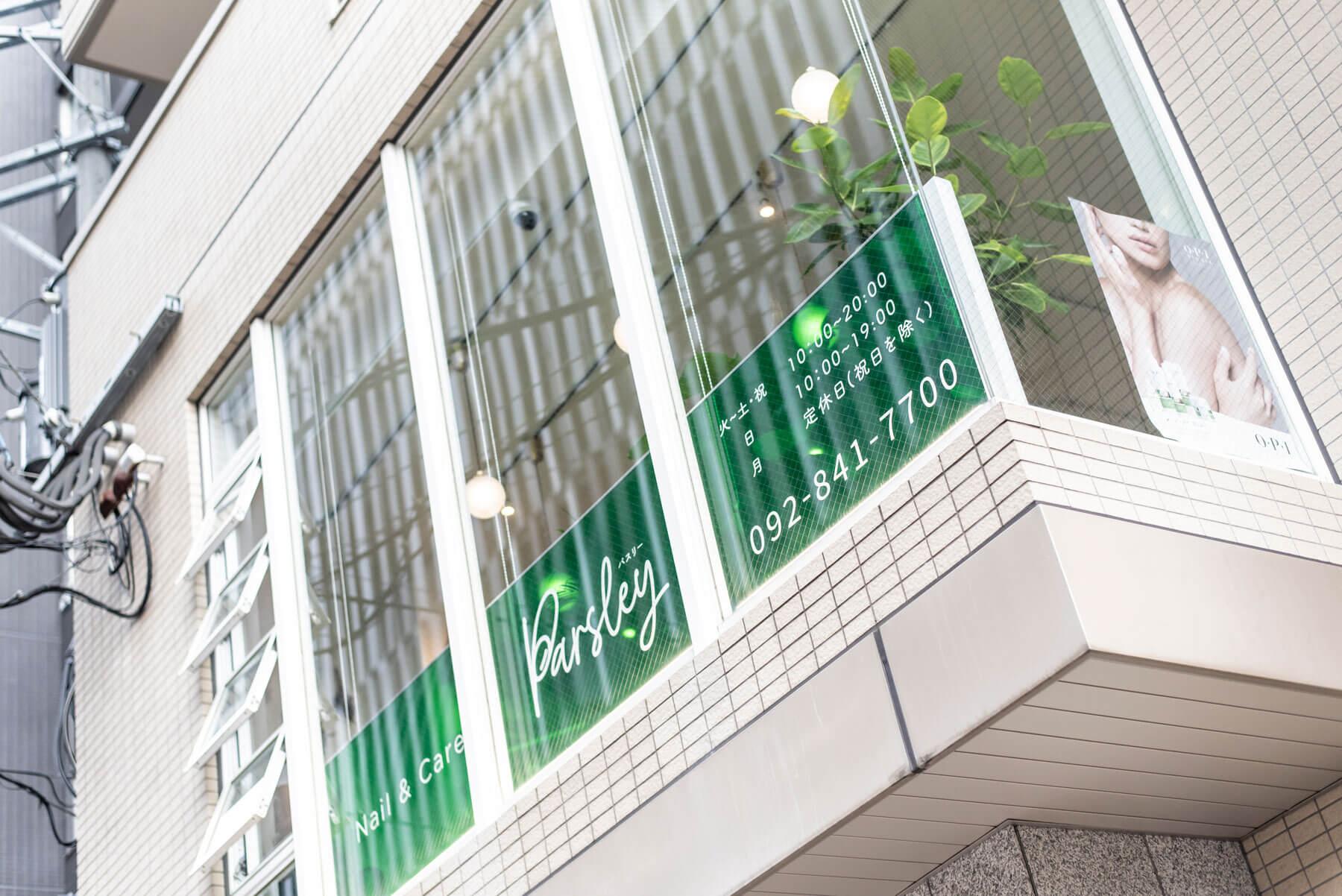 parsley/Fukuoka